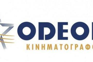 Πρόγραμμα Odeon 19-25 Νοεμβρίου