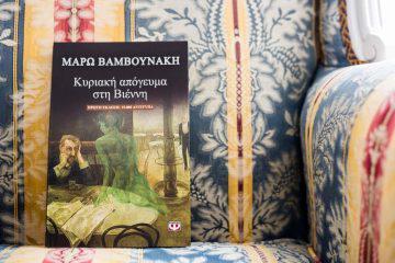 Σελιδοδείκτης: Κυριακή απόγευμα στη Βιέννη της Μάρως Βαμβουνάκη