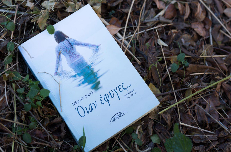 Σελιδοδείκτης: Όταν έφυγες…, της Μάγκι Ο' Φάρελ