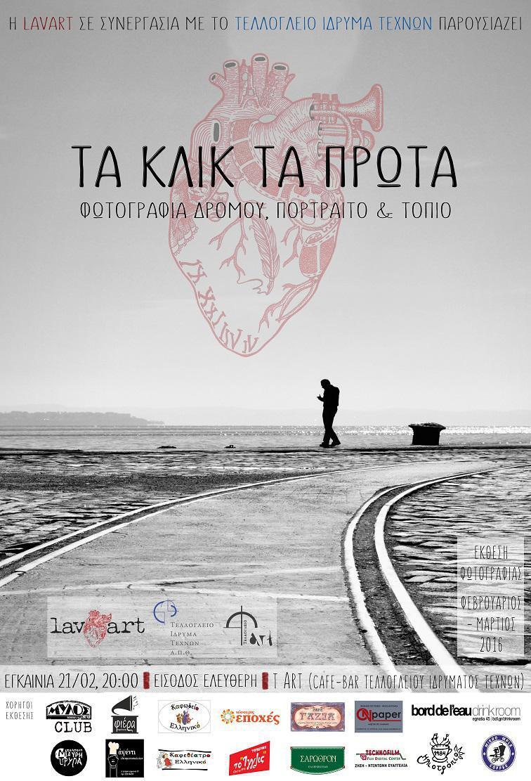Αφίσα έκθεσης φωτογραφίας