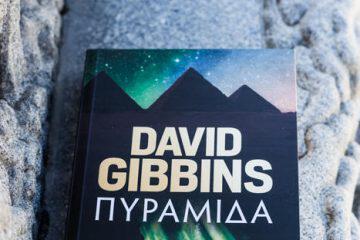 Σελιδοδείκτης: Πυραμίδα, του David Gibbins