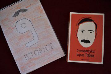 Σελιδοδείκτης: Ο ονειροπόλος κύριος Τσβάιχ