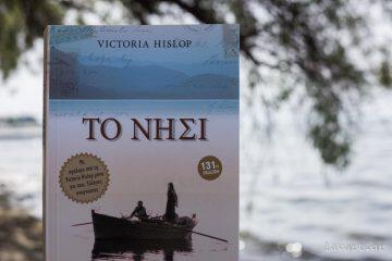 Σελιδοδείκτης: Το νησί, της Victoria Hislop