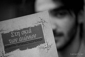 Σελιδοδείκτης: Στη σκιά των αιώνων, της Δήμητρας Παπαναστασοπούλου