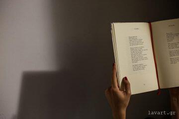 Σελιδοδείκτης: Ποιήματα, άπαντα (1945-1998), του Μίλτου Σαχτούρη