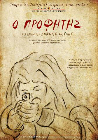 cover-2-ΠΡΟΦΗΤΗΣ_poster