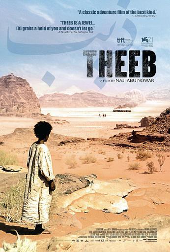 theeb-poster4