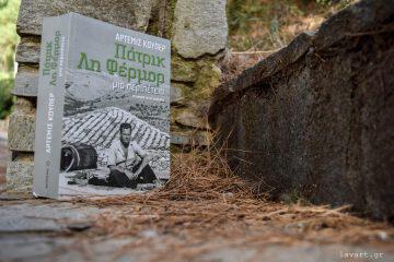Σελιδοδείκτης: Πάτρηκ Λη Φέρμαρ μια περιπέτεια, της Άρτεμις Κούπερ