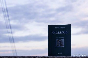 Σελιδοδείκτης: Ο γλάρος, του Αντόν Τσέχωφ