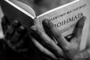 Σελιδοδείκτης: Ποιήματα, του Βλαντιμίρ Μαγιακόβσκη