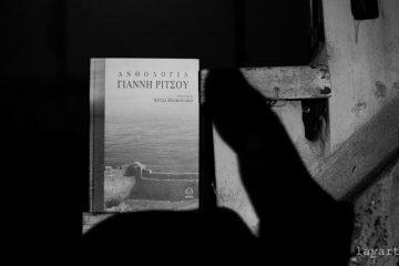Σελιδοδείκτης: Ανθολογία, του Γιάννη Ρίτσου