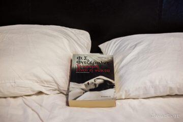 Σελιδοδείκτης: Τρυφερή είναι η νύχτα, του Φράνσις Σκοτ Φιτζέραλντ