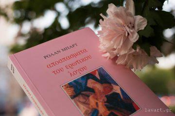 Σελιδοδείκτης: αποσπασματα του ερωτικου λογου, του Ρολάν Μπάρτ