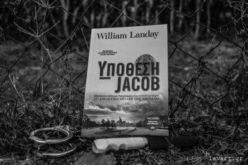 Σελιδοδείκτης: Υπόθεση Jacob, του William Landay