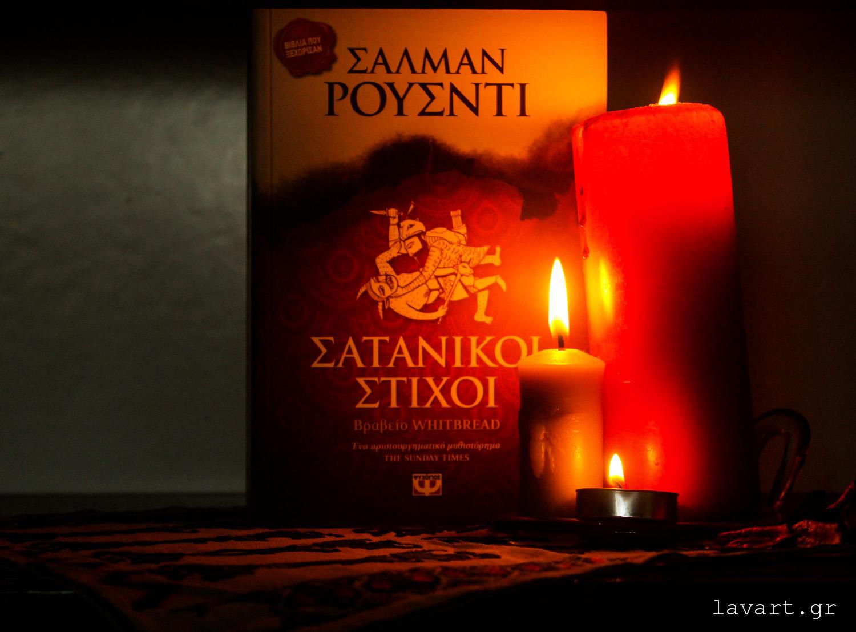 Σελιδοδείκτης: Σατανικοί στίχοι, του Σαλμάν Ρούσντι