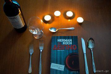 Σελιδοδείκτης: Το δείπνο, του Herman Koch