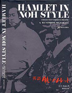 """""""Άμλετ"""" και το παραδοσιακό ιαπωνικό θέατρο Noh"""