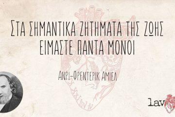 Τάδε έφη... Ανρί-Φρεντερίκ Αμιέλ