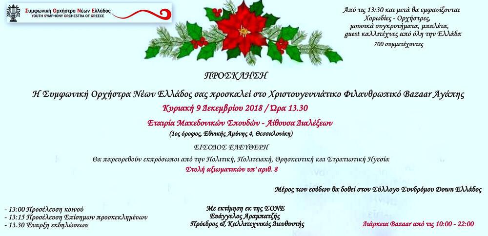 ea41910c96c Χριστουγεννιάτικο Φιλανθρωπικό Bazaar αγάπης από τη Συμφωνική Ορχήστρα Νέων  Ελλάδος - Lavart