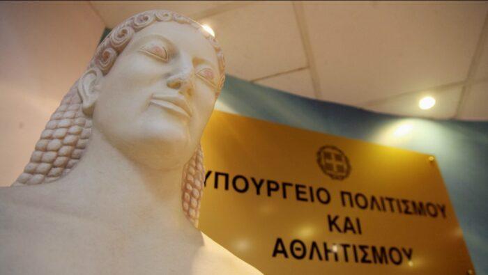 Υπουργείο-Πολιτισμού-scaled