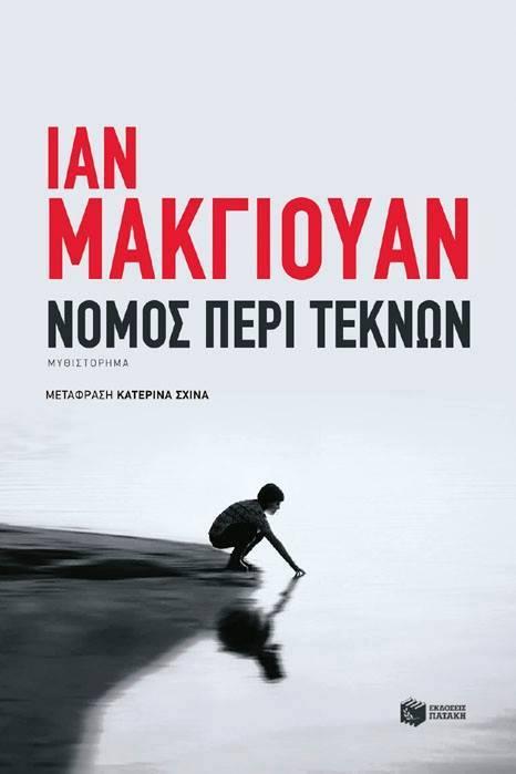 Η ελληνική έκδοση του μυθιστορήματος του McEwan