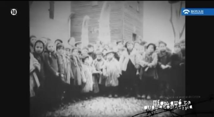 Στιγμιότυπο από το ντοκιμαντέρ «Πίσω από το Συρματόπλεγμα».
