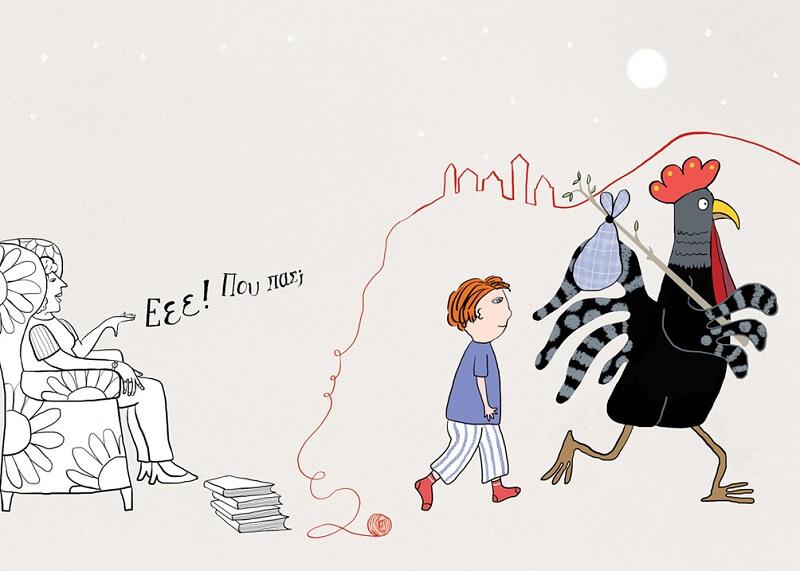 Προσχέδιο της Κέλλυ Ματαθία-Κόβο για το βιβλίο της Σοφίας Μαντουβάλου «Το αγόρι που διάβαζε στις κότες παραμύθια»
