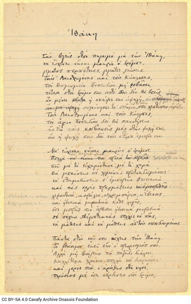 Ιθάκη, Κ. Π. Καβάφης (1911)