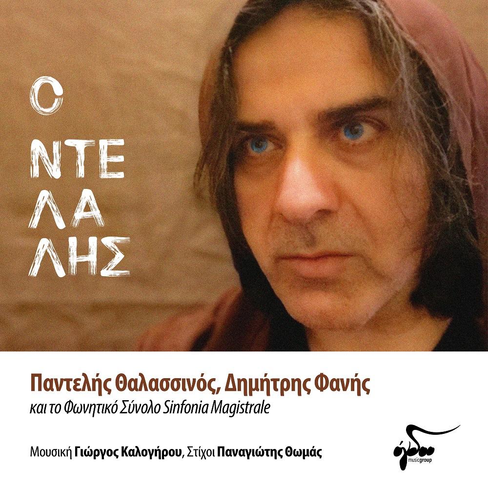 Ο Ντελάλης: Παντελής Θαλασσινός, Δημήτρης Φανής & Sinfonia Magistrale