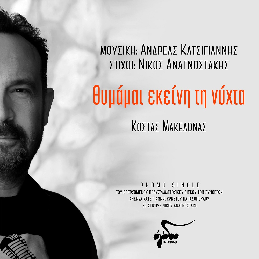 Θυμάμαι εκείνη τη νύχτα» νέο τραγούδι από τον Κώστα Μακεδόνα