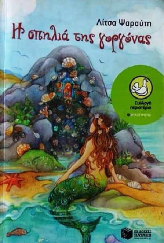Η σπηλιά της γοργόνας - Λίτσα Ψαραύτη