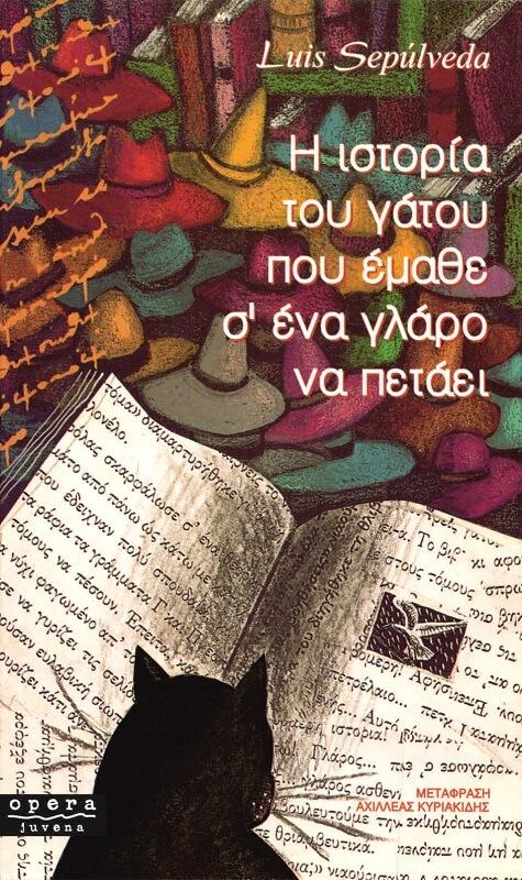 Η ιστορία του γάτου που έμαθε σ'ένα γλάρο να πετάει - Λουίς Σεπούλδεβα