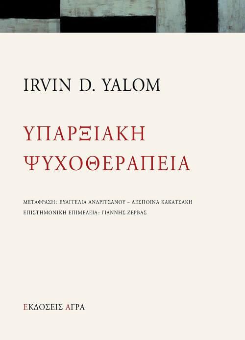 IrvinYalom_2