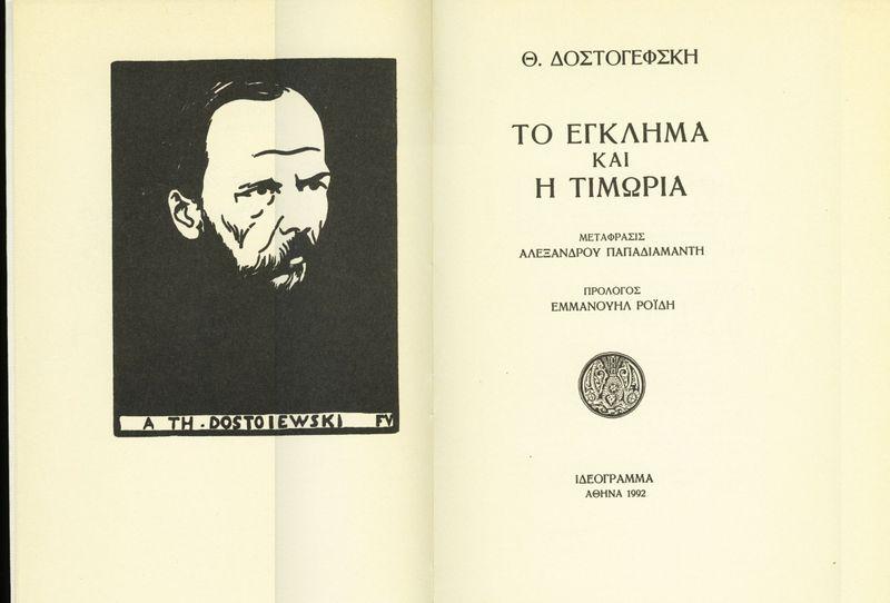 Ανακαλύπτοντας τον Ντοστογιέφσκι