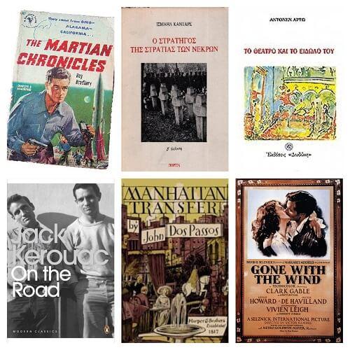 Τα 100 καλύτερα βιβλία του αιώνα