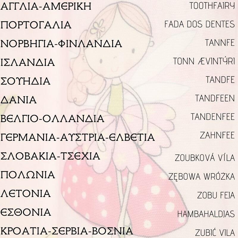 Η Νεράιδα των δοντιών σε διάφορες Γλώσσες