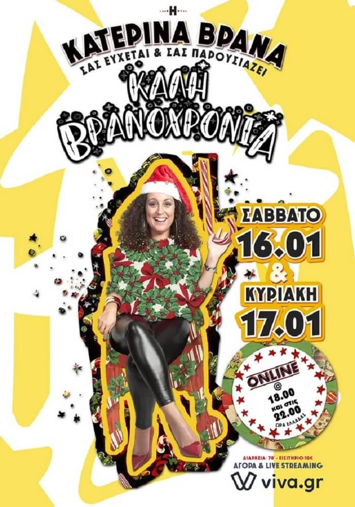 Η Κατερίνα Βρανά σάς εύχεται και σας παρουσιάζει μια «Καλή Βρανοχρονιά» για δύο ακόμη μέρες! Το ολοκαίνουριο,special comedy showτης που δημιουργήθηκε ειδικά για αυτές τις γιορτές επαναλαμβάνεται το Σάββατο 16/1 και την Κυριακή 17/1.