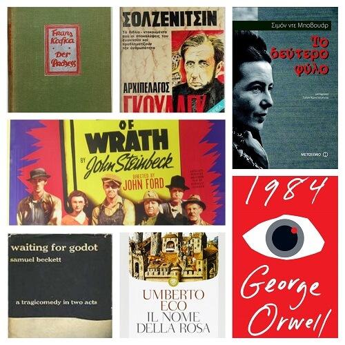 Τα καλύτερα βιβλία του αιώνα