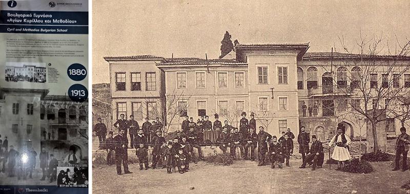 Βουλγάρικο σχολείο στη γειτονιά της Αχειροποίητου
