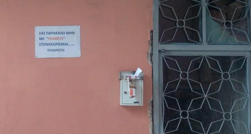 Τοιχος στη γειτονιά της Αχειροποίητου