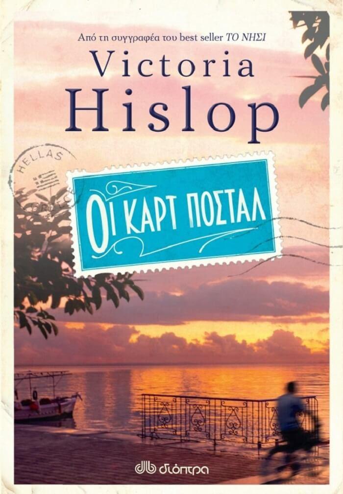Οι Καρτ Ποστάλ: το εξώφυλλου του βιβλίου της Βικτόρια Χίσλοπ