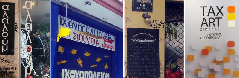 Μαγαζία στη γειτονιά της Αχειροποίητου - Ταμπέλες