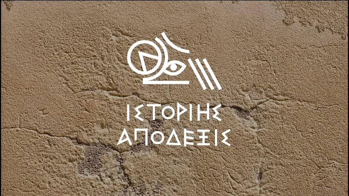 ἱστορίης ἀπόδεξις