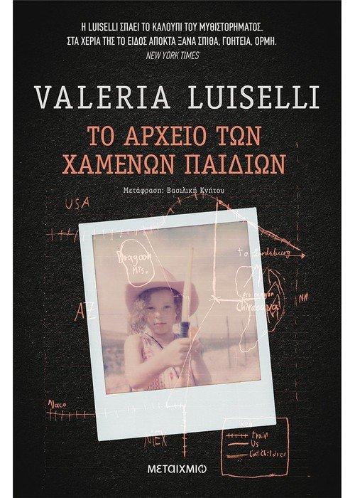 «Το αρχείο των χαμένων παιδιών» της Valeria Luiselli