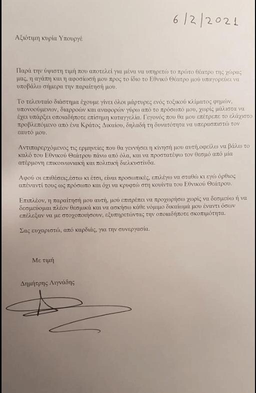 Επιστολή Παραίτησης Δ. Λιγνάδη