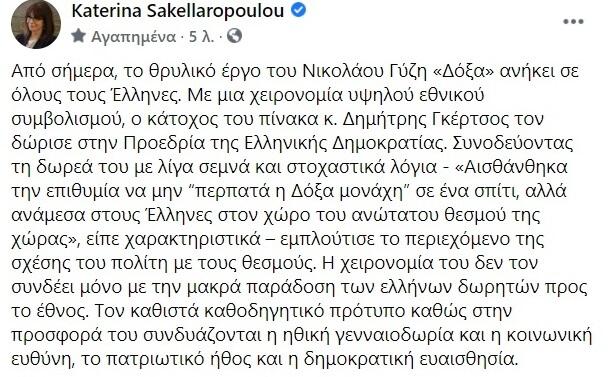 @KateSakellaropoulou