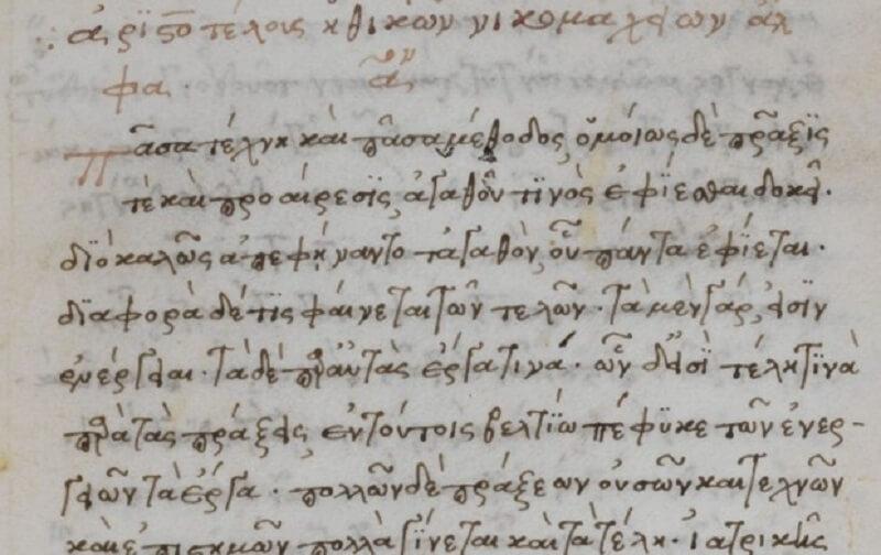 περγαμηνό ελληνικό χειρόγραφο