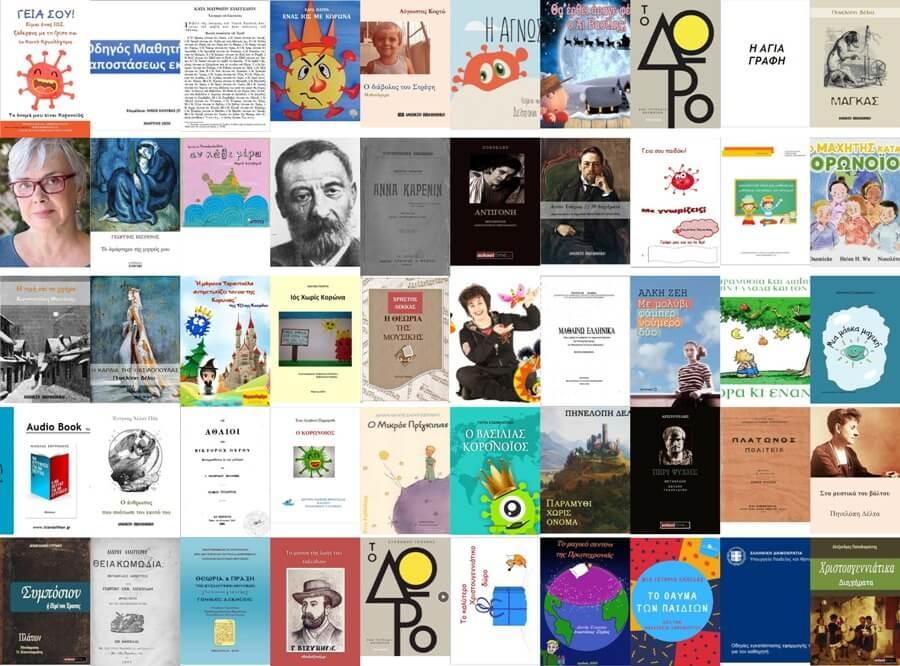 Δωρεάν e-books
