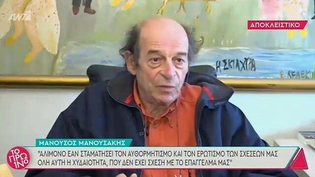 Πρωινό Μανουσάκης
