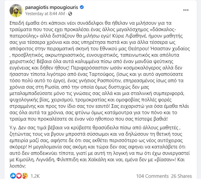 Παναγιώτης Μπουγιούρης Facebook